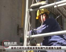 11月14日特別關注煤改氣煤改電(60期)