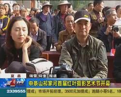 夏县:中条山祁家河首届红叶摄影艺术节开幕