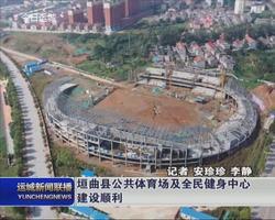 垣曲县公共体育场及全民健身中心建设有序推进