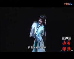 孔向東主演 蒲劇《風雨鸛雀樓》片段 11