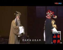 孔向東主演 蒲劇《風雨鸛雀樓》片段 12