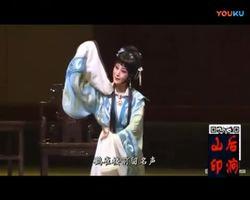 孔向東主演 蒲劇《風雨鸛雀樓》片段 13