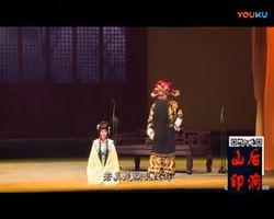 孔向東主演 蒲劇《風雨鸛雀樓》片段 14