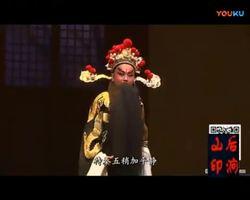 孔向東主演 蒲劇《風雨鸛雀樓》片段 15