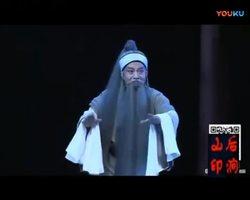 孔向東主演 蒲劇《風雨鸛雀樓》片段 16