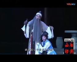 孔向東主演 蒲劇《風雨鸛雀樓》片段 17