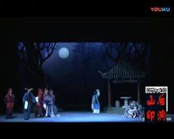 孔向東主演 蒲劇《風雨鸛雀樓》片段 18