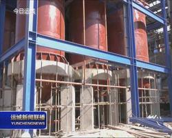 【改革创新 奋发有为】中铝山西新材料有限公司:全力加快15000吨拟薄水铝石项目建设