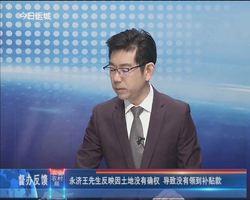 监督热线2019年4月14日 农业农村局