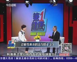 第一健康 2019年4月22日第一医院:过敏性鼻炎(上)666