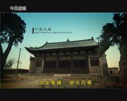 【了不起我的家乡】万荣—万泉文庙 八龙寺 薛氏家庙