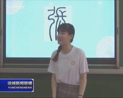 """山西师范大学学生在垣曲县开展""""三下乡""""暑期实践"""