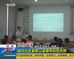 垣曲:城市社区暑期公益辅导班受热捧