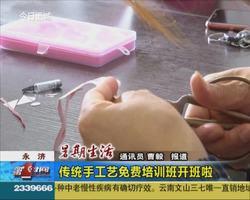 永济:传统手工艺免费培训班开班啦