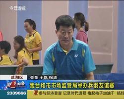 市广播电视台和市市场监管局举办乒羽友谊赛