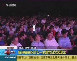 解州镇举办庆七一主题党日文艺演出
