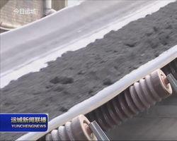 临猗恒岩建材年消耗30万吨粉煤灰炉渣综合利用项目试运行