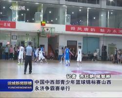 中国中西部青少年篮球锦标赛山西永济争霸赛举行