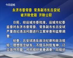 【通报曝光】永济市委常委 常务副市长吕安斌被开除党籍 开除公职