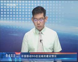 監督熱線 2019年8月5日 中國移動