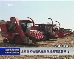 全市玉米收获机械展演培训在夏县举行