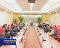 市政府召开推进企业复工复产工作专题会