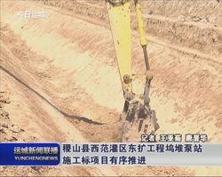 稷山县西范灌区东扩工程坞堆泵站施工标项目有序推进