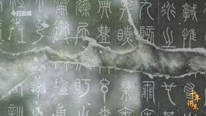 龙兴寺里的碧落碑传说由两只白鸽篆刻