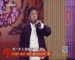 蒲剧《打金枝——绑子》选段 芮城县 崔文平