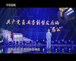 中国共产党诞生纪念日特别节目——一句誓言 一生作答(2)