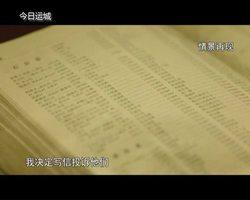 中国共产党诞生纪念日特别节目——一句誓言 一生作答(1)