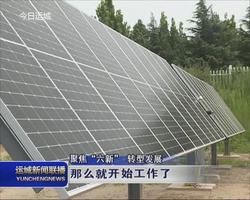 """【聚焦""""六新""""轉型發展】山西新環橡塑制品有限公司太陽能光伏跟蹤系統生產基地建設順利推進"""