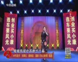 刘翠红 蒲剧《包公赔情》选段