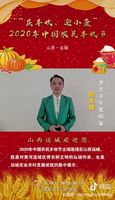 中国农民丰收节 山西运城欢迎您